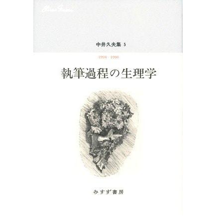 中井久夫集〈5〉1994-1996 執筆過程の生理学 [全集叢書]