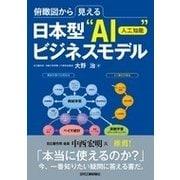 """日本型""""AI(人工知能)""""ビジネスモデル-俯瞰図から見える [単行本]"""