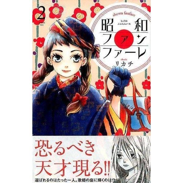 昭和ファンファーレ 2(Be・Loveコミックス) [コミック]