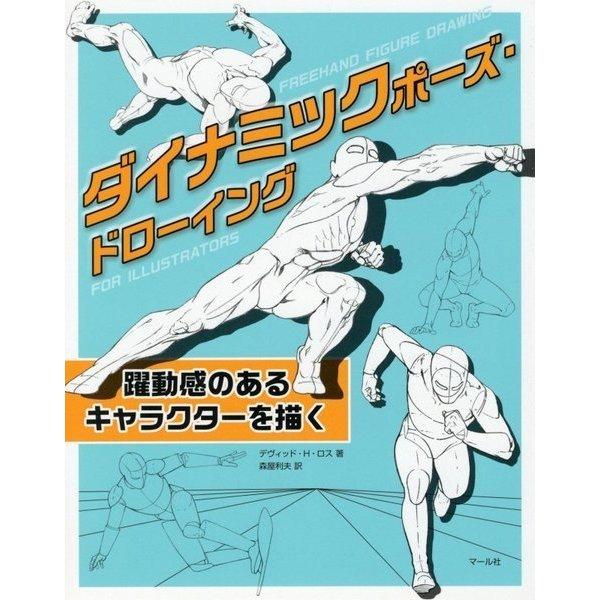 ダイナミックポーズ・ドローイング―躍動感のあるキャラクターを描く [単行本]