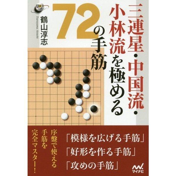 三連星・中国流・小林流を極める72の手筋(囲碁人ブックス) [単行本]