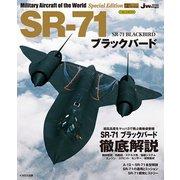 SR-71 ブラックバード (世界の名機シリーズSE スペシャル エディション) [ムック・その他]