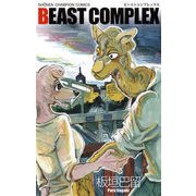 BEAST COMPLEX 1 [コミック]