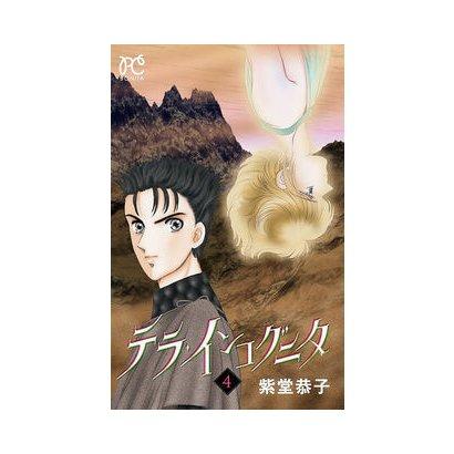 テラ・インコグニタ 4 [コミック]
