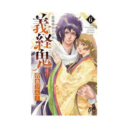 義経鬼 -陰陽師法眼の娘- 6 [コミック]