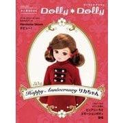 Dolly*Dolly vol.36 (お人形BOOK) [単行本]