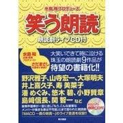 笑う朗読 朗読劇ライブCD付 [単行本]