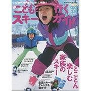 こどもと行くスキーガイド2018 (SJセレクトムック) [ムック・その他]
