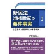 新民法(債権関係)の要件事実1 [単行本]