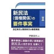 新民法(債権関係)の要件事実2 [単行本]