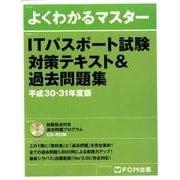 ITパスポート試験対策テキスト&過去問題集 [単行本]