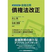 practical金融法務 債権法改正 [単行本]