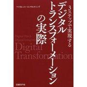 3ステップで実現するデジタルトランスフォーメーションの実際 [単行本]