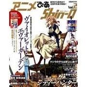 アニメぴあ Shin-Q vol.2: ぴあムック [ムック・その他]