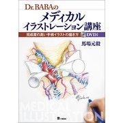 Dr.BABAのメディカルイラストレーション講座 完成度の高い手術イラストの描き方 [単行本]