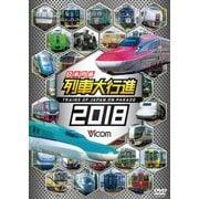 日本列島列車大行進 2018[DVD] [磁性媒体など]