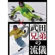 竜×力武田兄弟の流儀[DVD]-技術選の滑りも収録! [磁性媒体など]