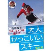 大人かっこいいスキー[DVD]-山崎操のスキーライフを楽しむ in富良野 [磁性媒体など]