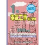 1級電気工事施工管理技術検定試験問題解説集録版〈2018年版〉 [単行本]