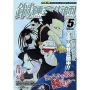 鋼の錬金術師 5 軽装版(ガンガンコミックス リミックス) [コミック]