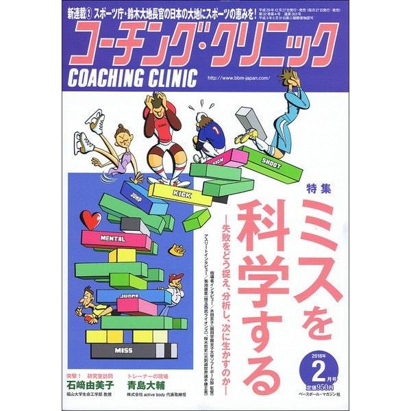 COACHING CLINIC (コーチング・クリニック) 2018年 02月号 [雑誌]