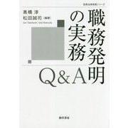職務発明の実務Q&A(勁草法律実務シリーズ) [単行本]