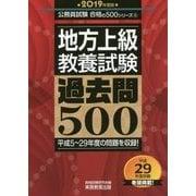 """地方上級""""教養試験""""過去問500〈2019年度版〉(公務員試験合格の500シリーズ) [単行本]"""