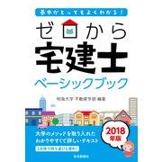 2018年版 ゼロから宅建士 ベーシックブック (ゼロから宅建士) [単行本]