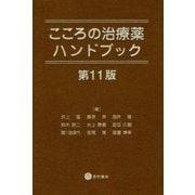 こころの治療薬ハンドブック 第11版 [単行本]