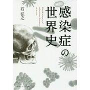 感染症の世界史(角川ソフィア文庫) [文庫]
