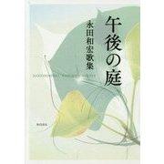午後の庭―永田和宏歌集(塔21世紀叢書) [単行本]