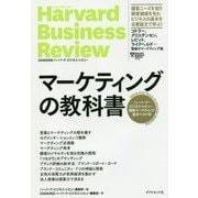 マーケティングの教科書―ハーバード・ビジネス・レビュー戦略マーケティング論文ベスト10 [単行本]