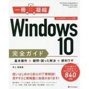 Windows 10完全ガイド 基本操作+疑問・困った解決+便利ワザ(一冊に凝縮) [単行本]