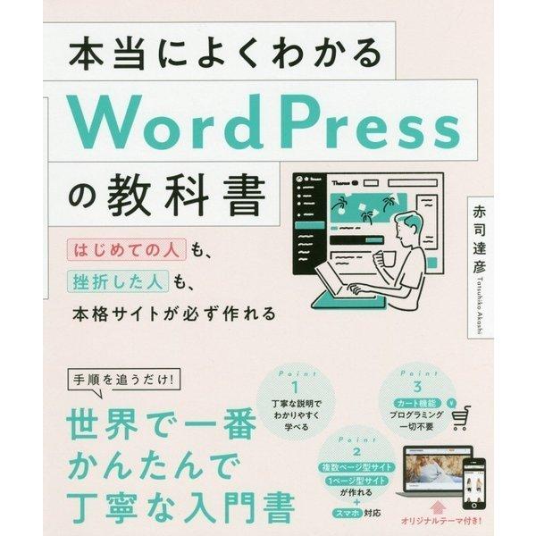 本当によくわかるWordPressの教科書―はじめての人も、挫折した人も、本格サイトが必ず作れる [単行本]