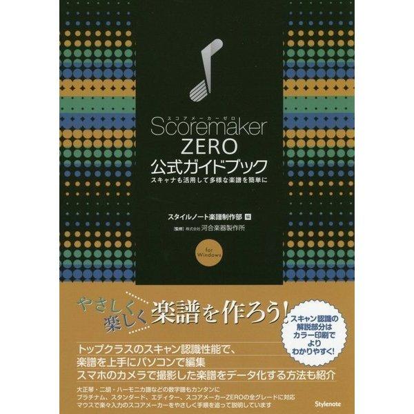 スコアメーカーZERO公式ガイドブック―スキャナも活用して多様な楽譜を簡単に [単行本]