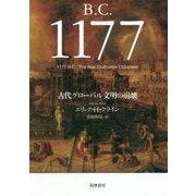 B.C.1177―古代グローバル文明の崩壊 [単行本]