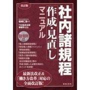 社内諸規程作成・見直しマニュアル CD-ROM付 改訂版 [単行本]