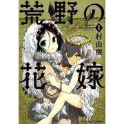 荒野の花嫁 1(アクションコミックス) [コミック]