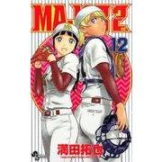 MAJOR 2nd(メジャーセカンド)<12>(少年サンデーコミックス) [コミック]