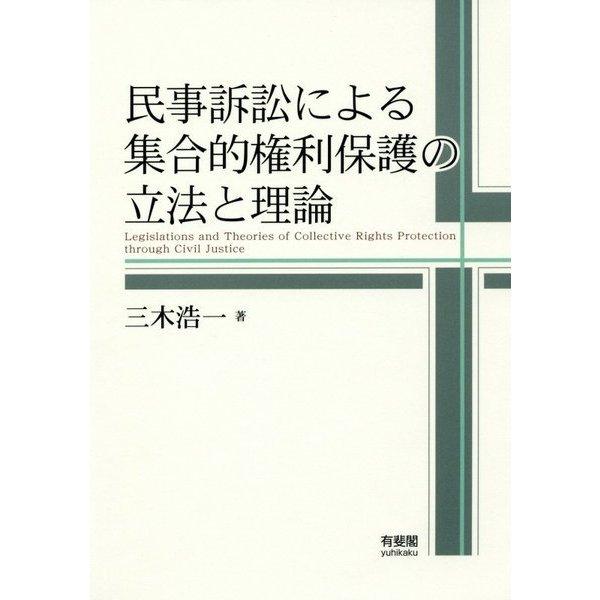 民事訴訟による集合的権利保護の立法と理論 [単行本]