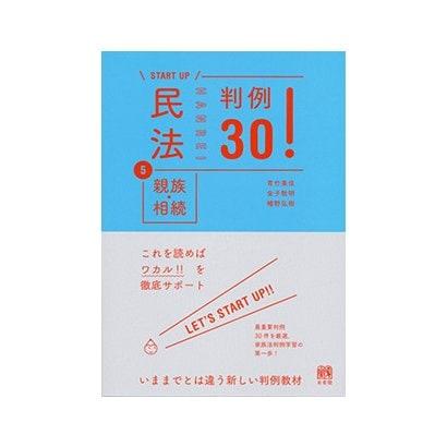 START UP民法〈5〉親族・相続 判例30! [単行本]