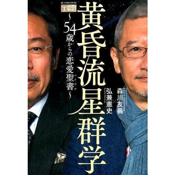 黄昏流星群学~54歳からの恋愛聖書~(ビッグ コミックス) [コミック]