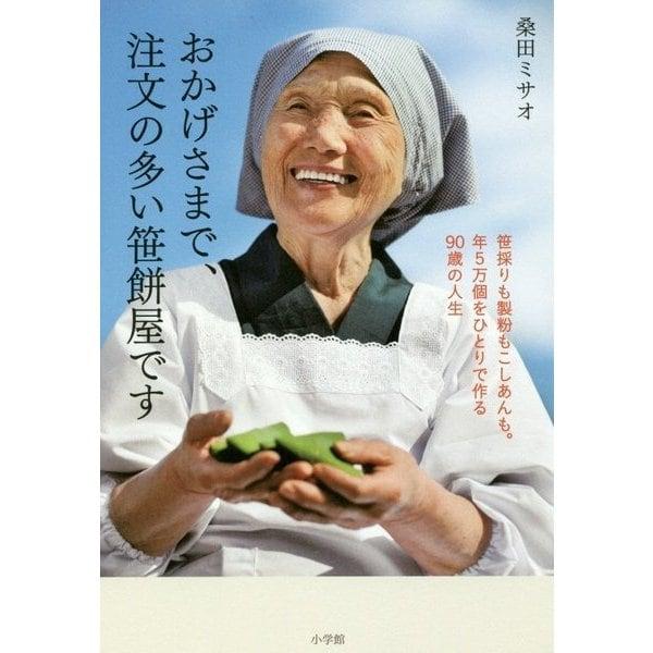 おかげさまで、注文の多い笹餅屋です―笹採りも製粉もこしあんも。年5万個をひとりで作る90歳の人生 [単行本]