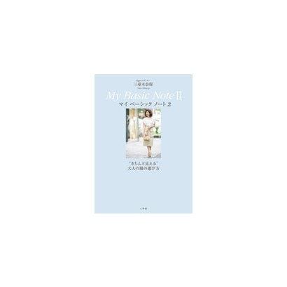 "Oggiエディター三尋木奈保 マイベーシックノート〈2〉""きちんと見える""大人の服の選び方 [単行本]"