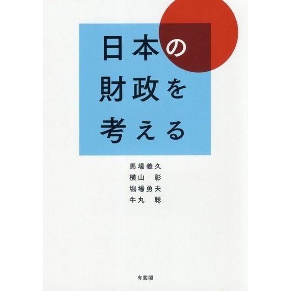 日本の財政を考える [単行本]