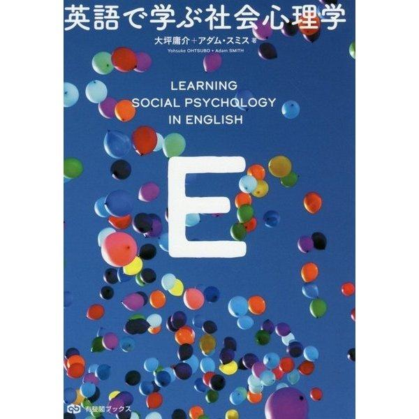 英語で学ぶ社会心理学 [全集叢書]