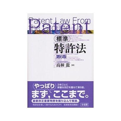 標準特許法 第6版 [単行本]