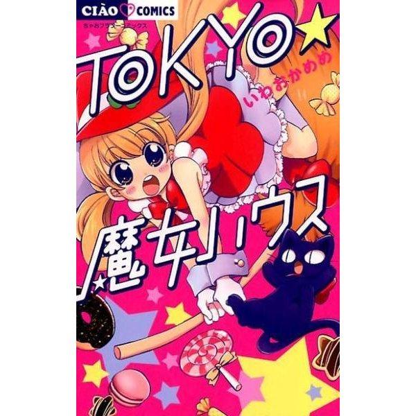 TOKYO★魔女ハウス(ちゃおコミックス) [コミック]