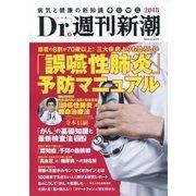 Dr.週刊新潮 2018-病気と健康の新知識(SHINCHO MOOK) [ムックその他]