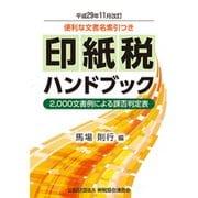 印紙税ハンドブック―平成29年11月改訂 [単行本]